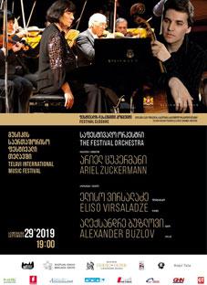 მუსიკის საერთაშორისო ფესტივალს თელავში ელისო ვირსალაძე დახურავს