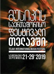 მუსიკის საერთაშორისო ფესტივალი თელავში იწყება