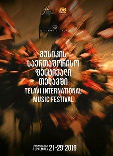 ბრწყინვალე მუსიკოსები მუსიკის საერთაშორისო ფესტივალზე თელავში