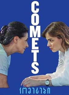 """""""კომეტები"""" - ქართული ფილმი ორი ქალის სიყვარულზე"""