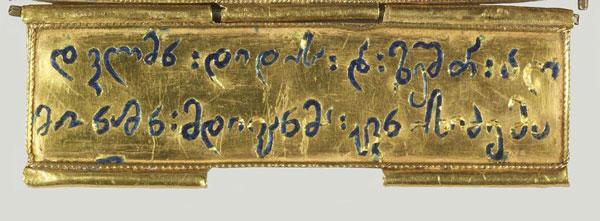 უოლსტერის ხელოვნების მუზეუმში დაცული ოთხთავი
