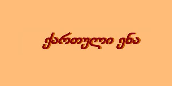 ასე დავიცვათ ქართული ენა!