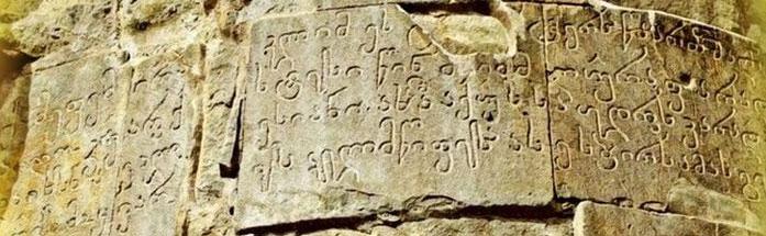 ერეკლე II-ისადმი მიძღვნილი წარწერა მეტეხის ეკლესიაზე