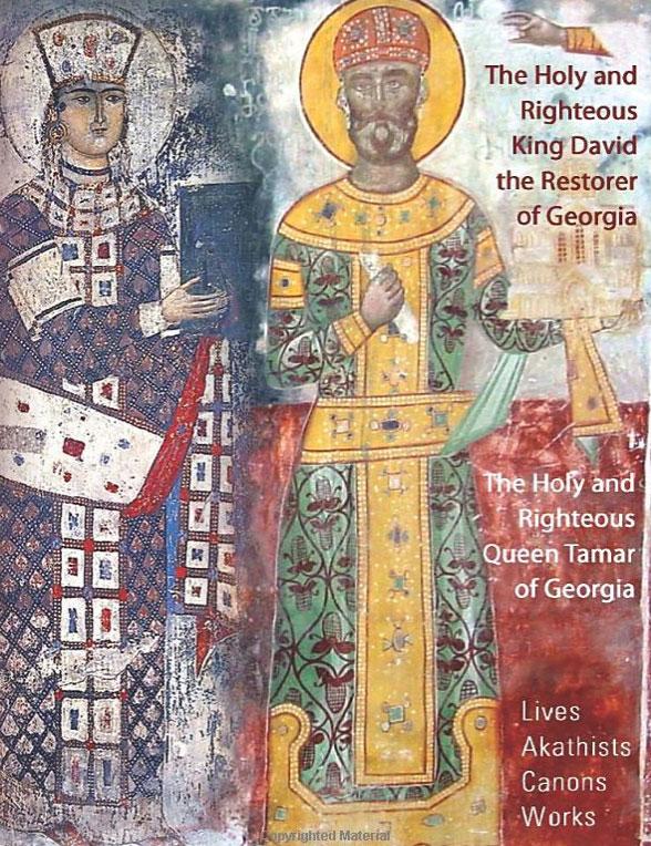 თამარ მეფე და დავით აღმაშენებელი ამაზონზე