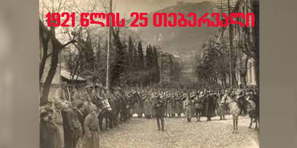 რა უნდა ვიცოდეთ 1921 წლის 25 თებერვალზე?