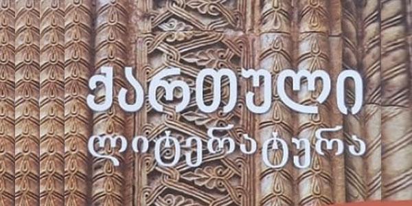 საუკეთესო ფრაზები ქართული ლიტერატურიდან