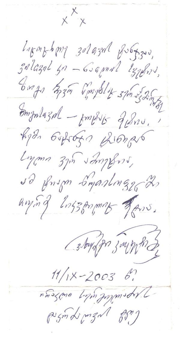 არაჩვეულებრივი წერილი ვახუშტი კოტეტიშვილზე